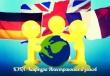 Аватар пользователя Кафедра   иностранных языков